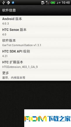 HTC G14/G18 刷机包 基于官方最新底包 系统内存优化 改善发热 适度精简 流畅省电截图