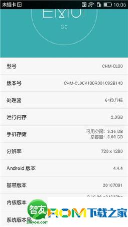 华为荣耀4C电信版刷机包 基于官方B140 双卡上网 杜比音效 高级设置 稳定省电截图