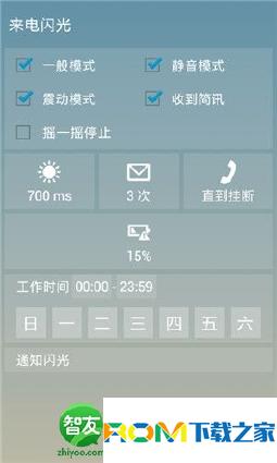 三星I8262D刷机包 基于ZCAMJ1 完整ROOT权限 高级设置 T9拨号 全透明处理 流畅稳定截图