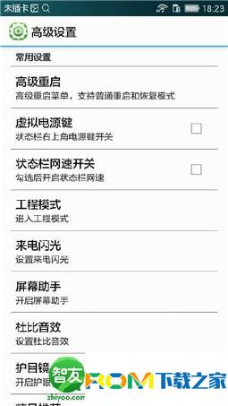 华为荣耀畅玩4X刷机包 全网通版 基于官方B277 自编译高级设置 双卡上网 省电顺滑截图
