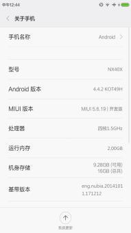 努比亚Z5 mini刷机包 基于MIUI最新开发版 V4A音效 boot省电 适度精简 优化流畅截图