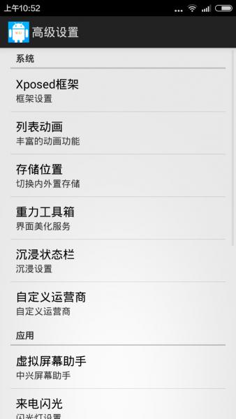 红米Note联通版刷机包 MIUI6/开发版/5.7.17 新增米音 相似照片清理 下拉4X5 完美沉浸截图