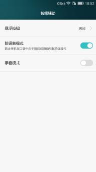 华为荣耀畅玩4刷机包 联通版 基于官方B371 EMUI3.0 完整ROOT权限 高级设置 稳定流畅截图