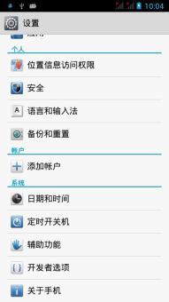 华为y516刷机包 基于官方最新ROM 全局优化 显示效果提升 美化流畅 自用稳定版截图