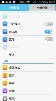 华为荣耀3C畅玩联通版刷机包 基于官方最新ROM 深度精简 稳定流畅 适合长期使用截图