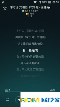 华为C8816刷机包 Android 4.3 EMUI 3.0 网速显示 DPI按键切换 支持分区 多功能 稳定省电截图