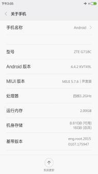 中兴G718C刷机包 MIUI6最新开发版 V4A音效 BOOT省电 GPS优化 索尼成像引擎 极致流畅截图