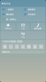 华为U9508刷机包 MIUI最新官方移植制作 扁平化 主题破解 三星铃声 来电闪光 稳定流畅截图