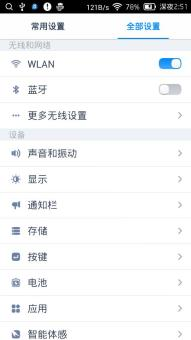 小米红米1S刷机包 联通+电信版 MIUI最终稳定版制作 Flyme OS风格 多功能 流畅稳定截图