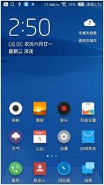 小米红米1S刷机包 联通+电信版 MIUI最终稳定版制作 Flyme OS风格 多功能 流畅稳定