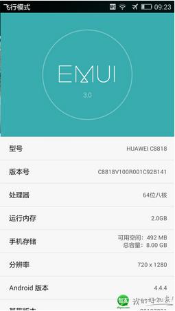 华为C8818刷机包 基于官方B141 EMUI3.0版 完整ROOT 完美归属地 5*5显示 稳定流畅截图