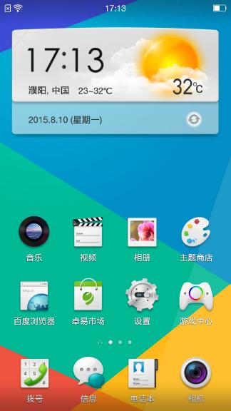 OPPO Find 5 (X909T) 刷机包 同步最新官方 UI美化 下拉农历 截图
