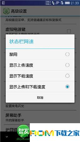 华为荣耀6 Plus刷机包 三版通刷 EMUI3.0 Android4.4 高级设置 性能增强 省电优化截图