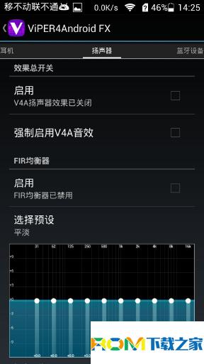 华为荣耀3C畅玩刷机包 移动版 官方076固件 摇晃锁屏 状态栏网速 简约实用 原汁原味截图