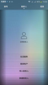 华为荣耀3C畅玩(联通版)刷机包 全局精仿S6风格 全局背景 三星框架 S6图标 阳光锁屏 优化美化截图