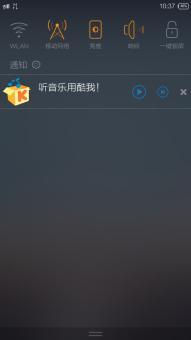 酷派大神Note刷机包 完美移植阿里云Yun OS 省电优化 双卡双待 所有功能正常截图