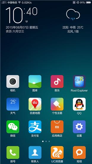 小米红米1S 移动4G版刷机包 MIUI6开发版5.8.12 桌面农历 4x5布局 隐藏应用 主题破解截图