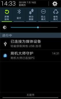 三星Galaxy Note(I9220/N7000)刷机包 最新省电安全 极限优化 稳定流畅 官改精品截图