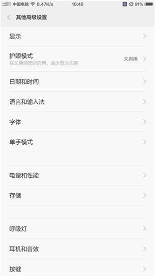 红米Note 4G单卡版刷机包 MIUI6 5.8.12 自动ROOT 风格切换 DPI修改 多功能增强 省电稳定截图
