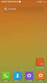 OPPO Find 5 X909 刷机包 全局MIUI V5风格 4.4.2精简优化 画质提高 节能省电截图