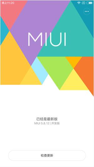 """小米M2/M2S刷机包 MIUI V7开发版5.8.13 拒绝单调 如""""7""""而至截图"""