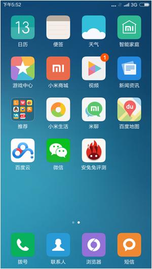 """小米红米2移动版刷机包 MIUI V7开发版5.8.13 拒绝单调 如""""7""""而至截图"""