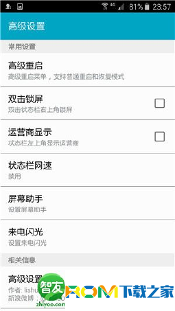 三星Galaxy S6 Edge(G9250)刷机包 基于官方ZCU1BOGB 国行5.1 高级设置 稳定省电截图