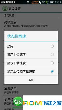 华为荣耀4C电信版刷机包 基于官方B151 EMUI3.0 自编译高级设置 双卡上网 优化流畅截图