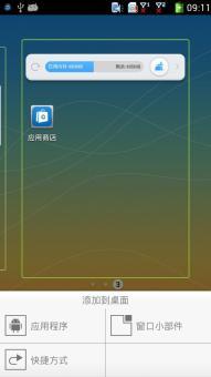 酷派7296刷机包 基于官方035 完美ROOT权限 适度精简 UI框架优化 省电流畅截图