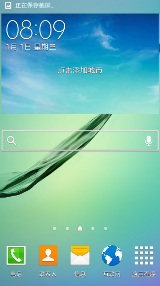 三星I9508刷机包 卡刷JOF3最新固件 拨号短信双归属 悦柚高级重启菜单 右左上角按键截图