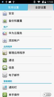 华为荣耀3X Pro刷机包 基于官方包制作 原汁原味 极致流畅 绝对省电 推荐使用截图