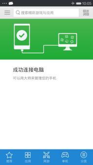 华为G730(移动版)刷机包 全局精仿MIUI V6 性能加强 大运存 省电流畅 推荐使用截图