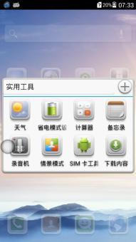 华为G730(联通版)刷机包 基于官方最新固件 调整桌面布局 安装路径选择 纯净稳定截图