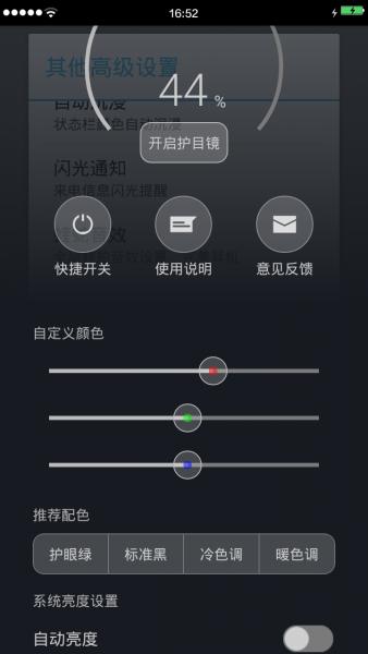 小米3移动版刷机包 MIUI7 5.8.21 隔空屏 一键屏蔽 IOS状态栏 全沉浸 桌面4x6 稳定流畅截图