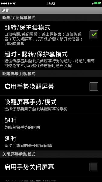 小米4电信4G版刷机包 MIUI7 5.8.21 隔空屏 一键屏蔽 IOS状态栏 全沉浸 桌面4x6 稳定流畅截图
