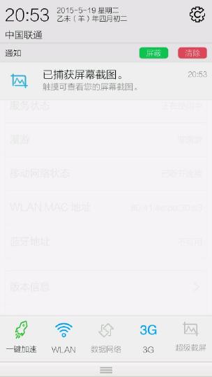 步步高 VIVO X3t 刷机包 基于最新Funtouch OS优化精简 极致体验 超级流畅 官方包截图