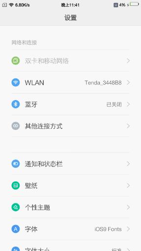 中兴V5S刷机包 双4G兼容包 MIUI7 5.8.23最新适配截图