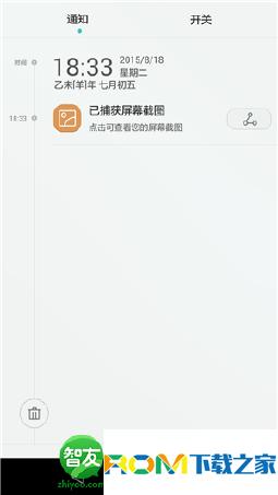 华为荣耀6移动高配版刷机包 L11_5.8.5开发版 高级设置 适度精简 流畅稳定截图