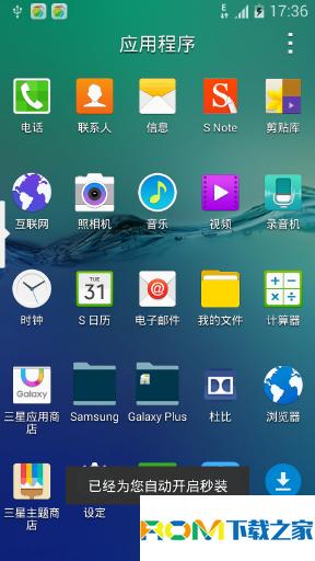 三星N7100刷机包 全局S6移植+NOTE5主题体验 高级电源 锁屏特效 多窗口 极致体验截图
