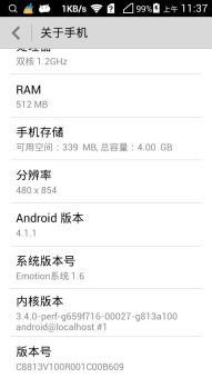 华为C8813刷机包 基于官方B609 EMUI1.6 自编译高级设置 G卡上网 省电稳定截图