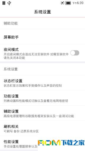 努比亚Z5S刷机包 基于官方终结版本 性能模式 谷歌服务 摇晃锁屏 全新风格 正式版截图