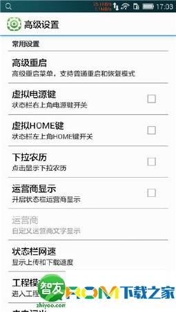 华为荣耀畅玩4X刷机包 全网通版 官方B277 完美ROOT 双卡上网 高级设置 稳定省电截图