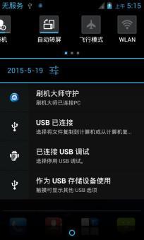 中兴N798刷机包 基于官方4.0.4 完整ROOT权限 官方风格 纯净版截图