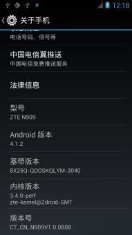 中兴N909刷机包 基于官方精简优化 脚本支持 清新脱俗 极速流畅截图