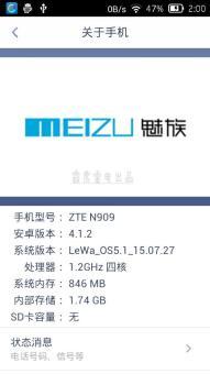 中兴N909刷机包 基于Lewa os5.1最终稳定版制作 Flyme OS风格 灵动色彩 悦动随心截图