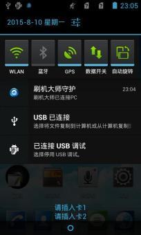 华为U8818刷机包 基于官方4.0.3 全新FPS解锁 性能提升 深度精简 省电优化截图