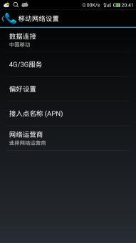 佳域S3刷机包 MIUI适配版 极度美化 双4G 高级设置 稳定流畅 堪比官方好用截图