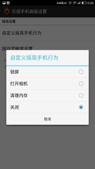 乐视超级手机1刷机包 基于官方18E 双击唤醒 网速开关 高级设置 性能改进 极速省电版截图