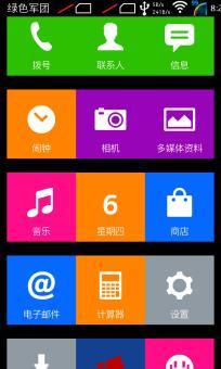 诺基亚Nokia X刷机包 基于官方 最新UI图标 高级设置 状态栏切换 一键熄屏 稳定省电截图