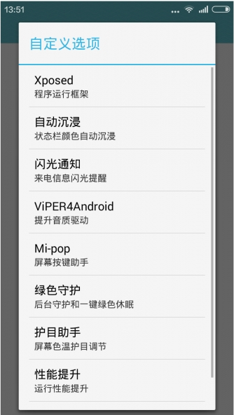 红米1S刷机包 联通+电信版 MIUI7开发版5.9.8 小米VIP 桌面4X6 性能模式 自动ROOT 长期使用截图